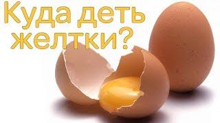 Губка-бисквит из яичных желтков (на желтках) - рецепт в описании