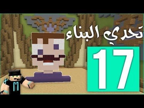 تحدي البناء: أبو شنب !! | Build Battle #17