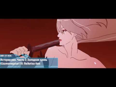 Истории ран часть 3 холодная кровь мультфильм 2017 википедия