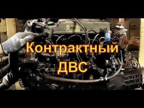 ДВС КОНТРАКТНИК подготовка установка Ford Mondeo 1996 Авторемонт