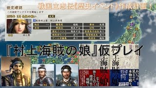 NOBU14SR 『村上海賊の娘』仮プレイ 戦国立志伝