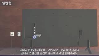 [삼성전자 TV] TV 안테나로 시청 시 TV 화면이 …