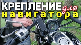 крепление телефона на руль мотоцикла в мотопутешествии. Как выбрать.