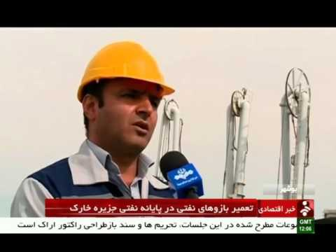 Iran Kharg Island, Rebuilding oil transfers بازسازي انتقال دهنده هاي نفت خام جزيره خارك ايران