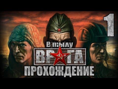 В тылу Врага 2 Faces of War Торрент Перезалил ВТВ