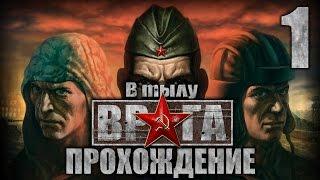 прохождение В тылу врага. Катюша(СССР). Часть 1. Чепель