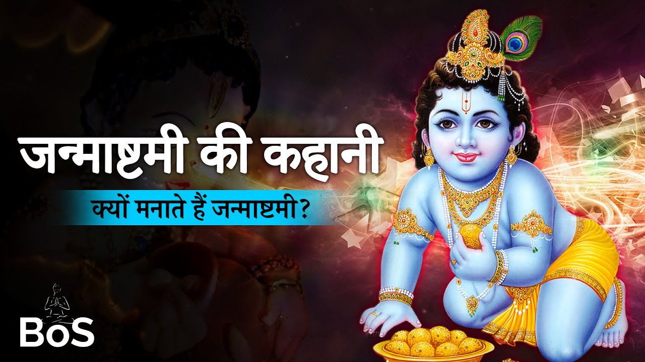 क्या जन्माष्टमी की यह कहानी सच्ची है? क्यों मनाते है जन्माष्टमी? Story of Janamashtmi | Hare Krishna