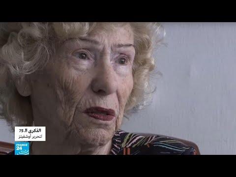 ناجون من -أوشفيتز- يزورون المعتقل في الذكرى 75 لتذكير العالم بجرائم النازيين  - نشر قبل 1 ساعة