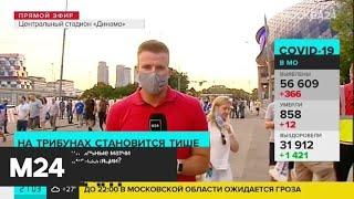 Зрителей пустили на футбольные матчи после отмены самоизоляции - Москва 24