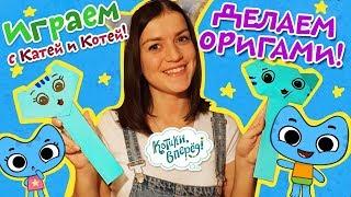 Котики, вперед! - Играем с Катей и Котей - Делаем оригами - видео для детей - творчество с детьми