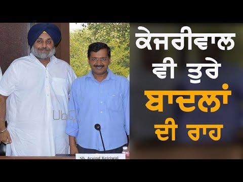 Arvind Kejriwal ਨੇ ਸ਼ੁਰੂ ਕੀਤੀ ਬਾਦਲਾਂ ਦੀ ਰਾਜਨੀਤੀ | TV Punjab