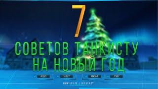 7 советов танкисту на Новый Год | 143 Studio