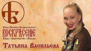 видео: Татьяна Васильева