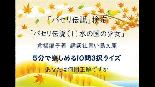 パセリ伝説-倉橋燿子さんの人気シリーズの第1巻 記憶を取り戻したいパセリは、森であった少年隼人の協力で自分の過去について調べる.