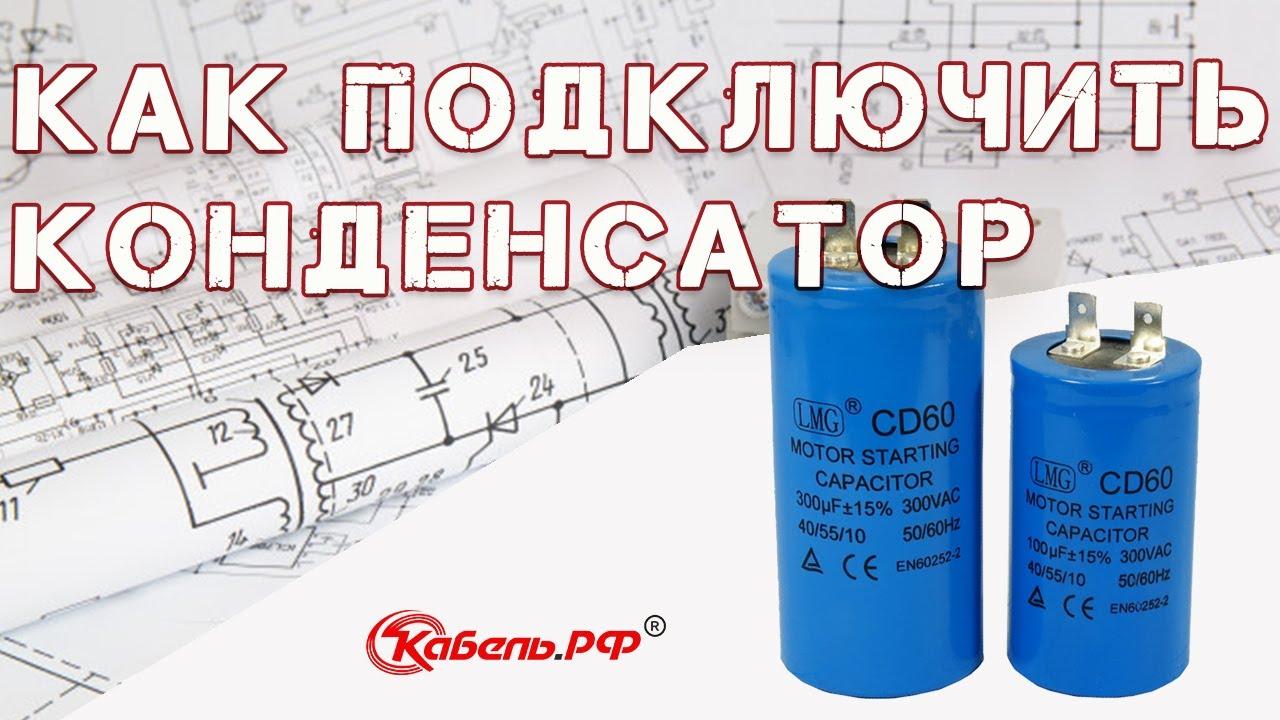 Подключение конденсатора. Как подключить конденсатор к электродвигателю. Схема.