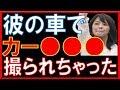 アラフィフ 妻を盗撮!! - YouTube