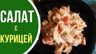 Как приготовить салат с вареной курицей на скорую руку