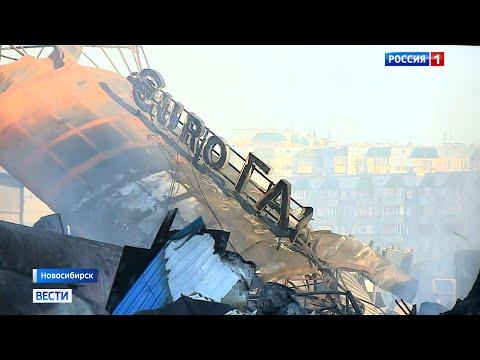 Взрывы на АЗС в Новосибирске: «Вести» узнали подробности