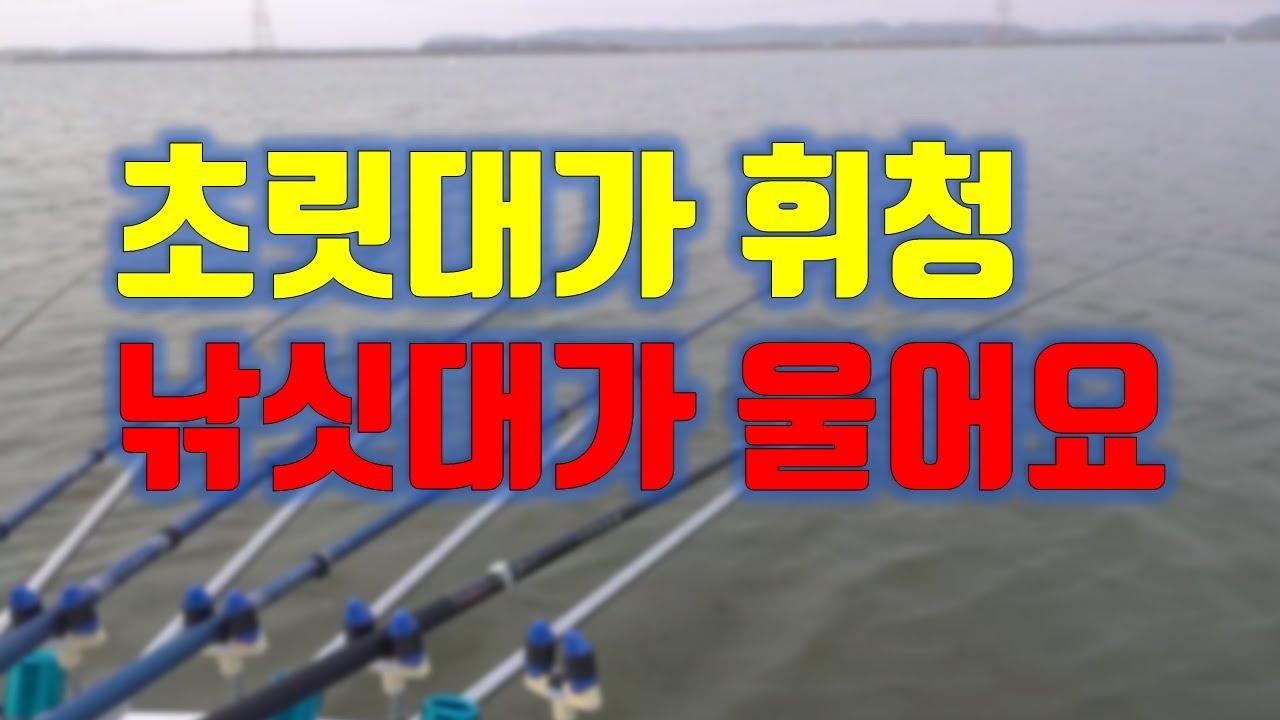 [조감독의 붕어보트낚시] 초릿대가 휘청/낚시대 우는소리/손맛 끝장