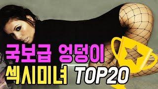 섹시한 엉덩이를 가진 미녀 순위 TOP20 SexyBack 랭…