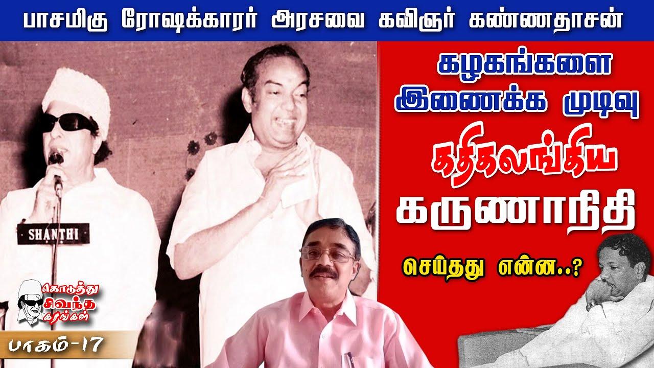 இரு கழகங்களை இணைக்க முடிவு |  MGR Karunanithi |  MGR Kannadasan | MGR Untold Story | Durai Karuna