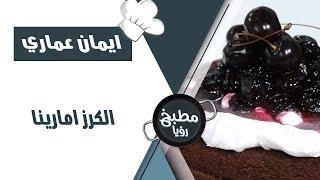 الكرز امارينا -  ايمان عماري