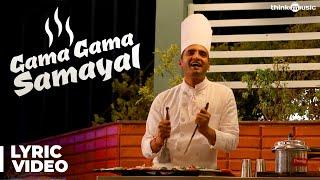 Server Sundaram | Gama Gama Samayal Song with Lyrics | Santhanam | Santhosh Narayanan | Anand Balki