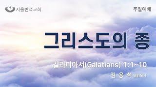 2021/08/01 서울반석교회 주일예배