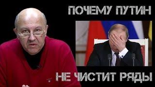 Почему Путин не чистит ряды. Андрей Фурсов