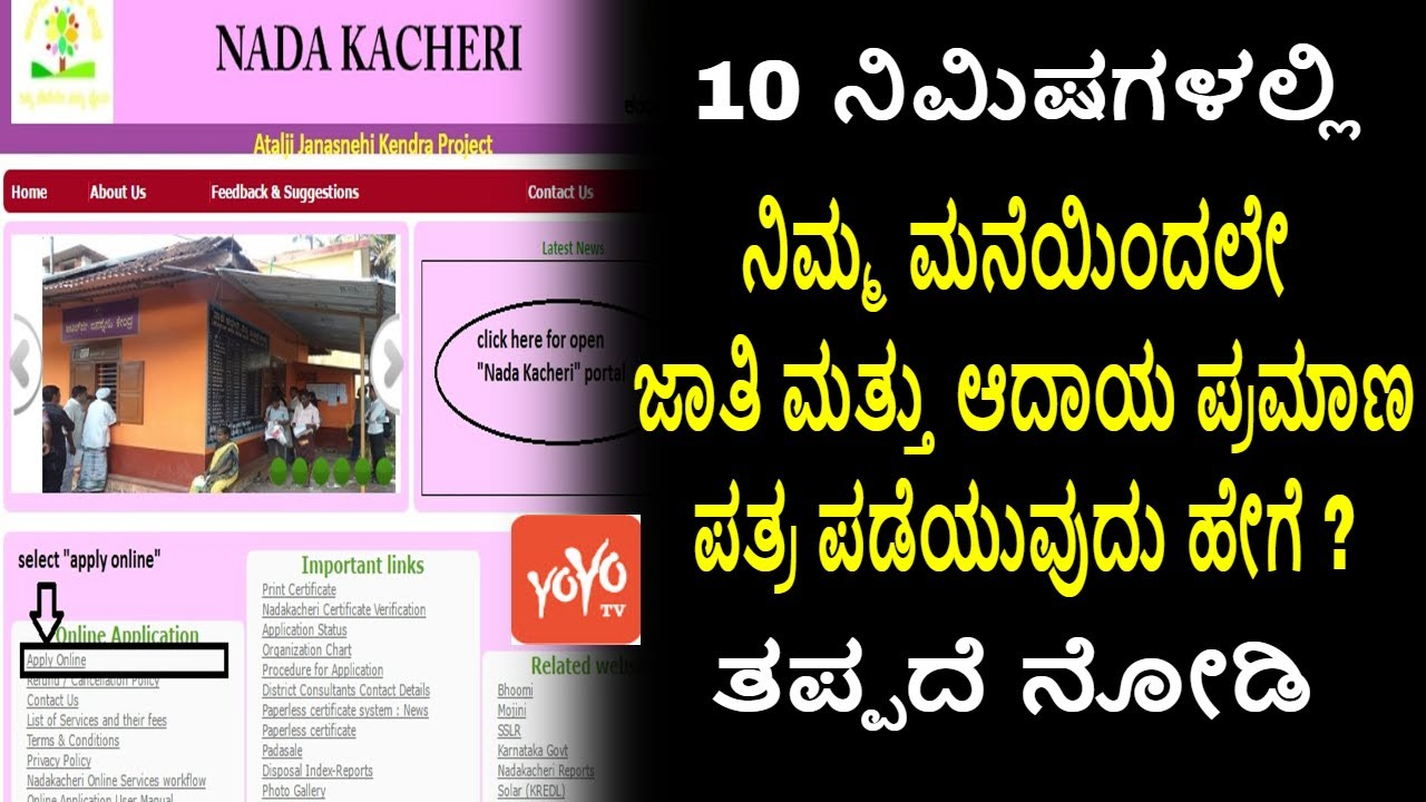 caste and income certificate karnataka in 10 mins ಜ ತ