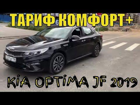 ПОДОГНАЛИ KiA Optima JF SOCHI 2019!!!Для РАБОТЫ В ТАКСИ!!!