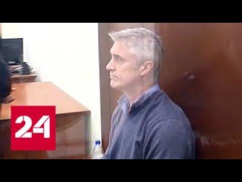 Майкл Калви доставлен в Басманный суд: остальные фигуранты дела уже под стражей - Россия 24
