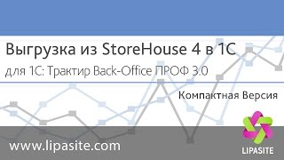 Store House 4 в 1С: Трактир 3 - импорт данных, выгрузка комплектов и товаров