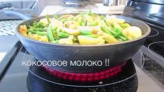 Рецепт карри с фасолью. Веганский