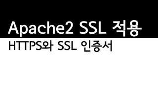 SSL 인증서 설치
