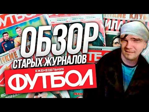 ОБЗОР СТАРЫХ ЖУРНАЛОВ ФУТБОЛ