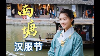 西塘漢服節 | 穿上漢服穿越回古代吧 | Xitang Hanfu Festival, put on Hanfu and back to ancient times | Shiyin