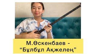 """Мұрат Өскенбаев - """"Бұлбұл Ақжелең""""/AISHOLPAN_KASYMOVA"""