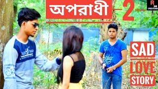 Oporadhi | Oporadhi 3 | Ankur Mahamud Feat Arman Alif | Bangla New Song 2018 | Bangla natok | অপরাধী.mp3