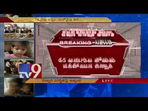 Girl trapped in open borewell drops to 90 feet depth - TV9