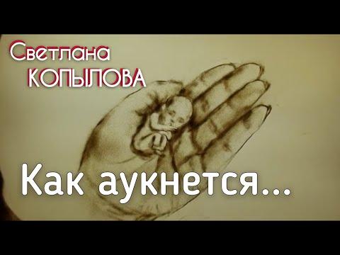 ЗА ВСЁ ПРИХОДИТСЯ ПЛАТИТЬ! Светлана Копылова «Справедливый ответ» / Песочная анимация Юлии Гагариной