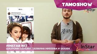 #InStar 7. Новости Инстаграма Шахроми Абубакр, Тахмина Ниязова и Баха84 (14.11.2016)