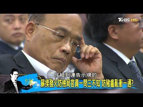 蘇貞昌衝桃機「飆罵」防疫分局長不適任!新官上任三把火?少康戰情室 20190115