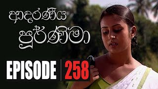 Adaraniya Poornima | Episode 258 27th July 2020 Thumbnail
