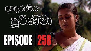 Adaraniya Poornima | Episode 258 27th July 2020 Thumbnail