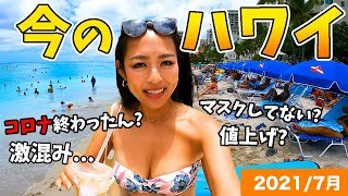 【ハワイの今】衝撃!!コロナ禍のハワイは観光客で盛り上がっていた