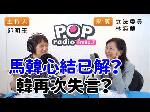2019-09-16《POP搶先爆》邱明玉專訪 立法委員 林奕華