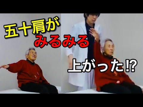 五十肩で上がらなかったのが、本人が笑えるくらい動き出した【大阪の整体院】