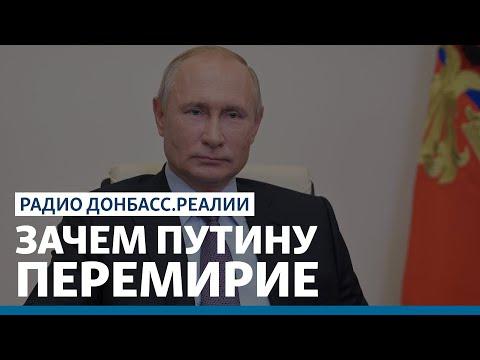 Почему Путин перестал убивать украинских военных?   Радио Донбасс Реалии