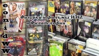 Фигурки и фильмы WWE в магазине видеоигр в Филадельфии,ПА(Подписывайтесь на новые ролики и ставьте лайки ..., 2013-08-26T10:24:32.000Z)